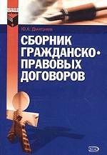 Сборник гражданско-правовых договоров
