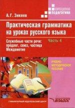 Практическая грамматика на уроках русского языка, 4-7 класс. Часть 2. Глагол. Местоимение. Причастие
