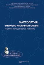 Мастопатия: фиброзно-кистозная болезнь. Учебно-методическое пособие