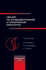 Лекции фундаментальной и клинической онкологии