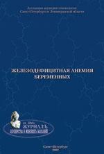 Железодефицитная анемия беременных: учебное пособие