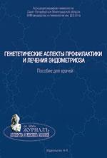 Генететические аспекты профилактики и лечения эндометриоза. Пособие для врачей