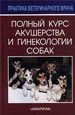Полный курс акушерства и гинекологии собак