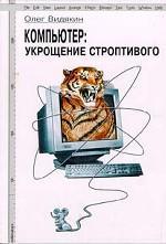 Компьютер: укрощение строптивого