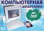 Компьютерная шпаргалка. Весь Excel