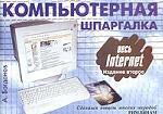 Компьютерная шпаргалка. Весь Internet. 2-е издание