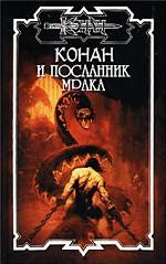 Конан и посланник мрака