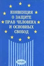 Конвенция о защите прав человека и основных свобод