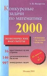 Конкурсные задачи по математике для поступающих в вузы. Экономические факультеты