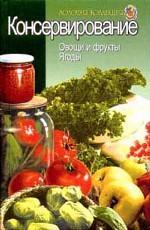 Консервирование. Овощи и фрукты. Ягоды