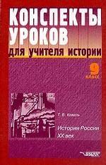 История России XX в, 9 класс: конспекты уроков для учителя истории
