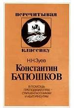 Константин Батюшков. В помощь преподавателям, старшеклассникам и абитуриентам