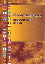 Конституции зарубежных стран