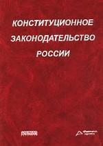 Конституционное законодательство России