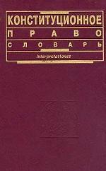 Конституционное право: словарь