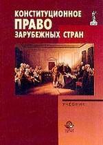 Конституционное право зарубежный стран: учебник