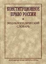 Конституционное право России. Энциклопедический словарь
