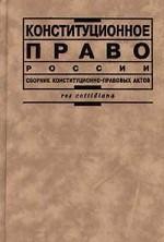 Конституционное право России. Сборник конституционно - правовых актов. Том 2