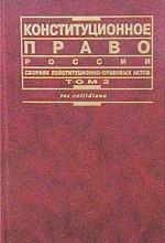 Конституционное право России. Том 2. Сборник. конституционно-правовых актов
