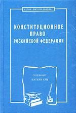 Конституционное право РФ: учебные материалы