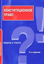 Конституционное право: вопросы и ответы