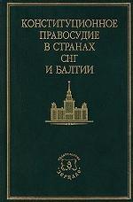 Конституционное правосудие в странах СНГ и Балтии. Сборник нормативных актов