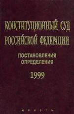 Конституционный Суд РФ. Постановления. Определения, 1999