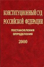 Конституционный Суд РФ. Постановления. Определения, 2000