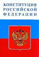 Конституция РФ. С текстом Государственного Гимна