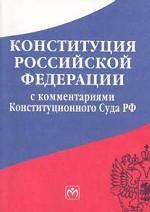 Конституция РФ с комментариями Конституционного Суда