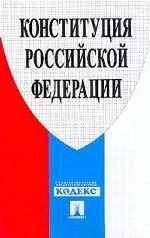 Конституция РФ: принята 12.12.93