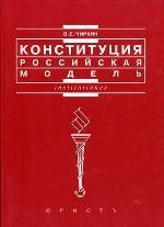 Конституция: российская модель