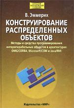 Конструирование распределенных объектов. Методы и средства программирования интероперабельных объектов в архитектурах OMG/CORBA, Microsoft/COM и Java/RMI