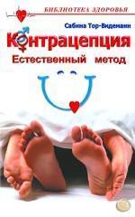 Контрацепция. Естественный метод