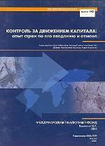 Контроль за движением капитала: опыт стран по его введению и отмене