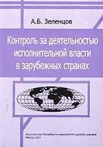 Контроль за деятельностью исполнительной власти в зарубежных странах