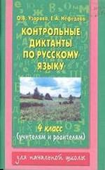 Контрольные диктанты по русскому языку, 4 класс