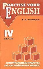Контрольные работы по английскому языку, 4 класс