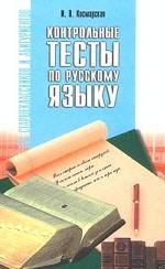 Контрольные тесты по русскому языку для старшеклассников и абитуриентов