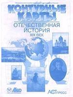 Отечественная история XIX века: контурные карты