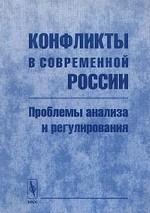 Конфликты в современной России. Проблемы анализа и регулирования