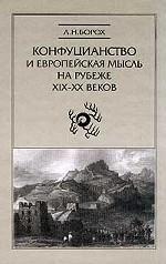 Конфуцианство и европейская мысль на рубеже ХIХ-ХХ веков