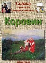 Сказка о русском импрессионисте. К. Коровин