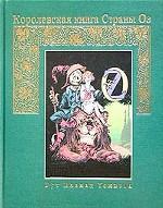 Королевская книга Страны Оз