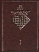 Короли шахматного мира. Жизнь и игра сквозь призму энциклопедии