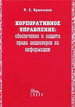 Корпоративное управление: обеспечение и защита права акционеров на информацию (российский и англо-американский опыт)