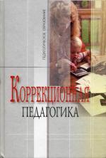 Коррекционная педагогика, 2-е издание