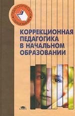 Коррекционная педагогика в начальном образовании: учебное пособие