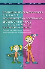 Коррекционно-педагогическая работа по физическому воспитанию дошкольников с задержкой психического развития: пособие