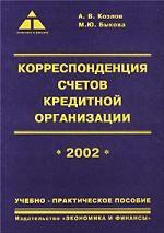 Корреспонденция счетов кредитной организации: учебно-практическое пособие